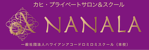 ロミロミスクールのNANALA 新宿(東京)
